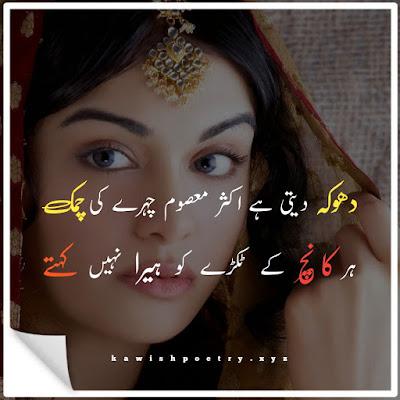 Dhoka Poetry