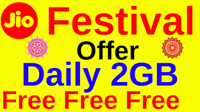 Jio Data Loot अक्टूबर-2019 Daily 2GB Free