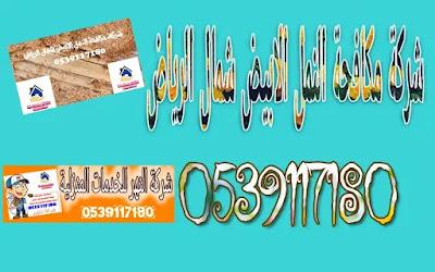 شركة رش دفان شمال الرياض, ارخص شركة رش دفان شمال الرياض, افضل شركة رش دفان شمال الرياض, افضل شركة مكافحة النمل الابيض شمال الرياض, ارخص شركة مكافحة النمل الابيض شمال الرياض, مكافحة النمل الابيض شمال الرياض