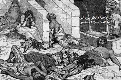 الأوبئة والطواعين التي اجتاحت بلاد المسلمين