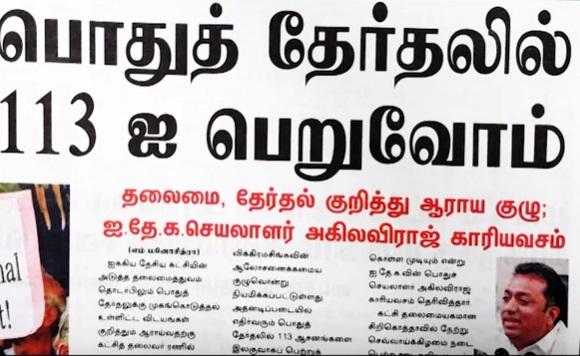 News paper in Sri Lanka : 11-12-2019