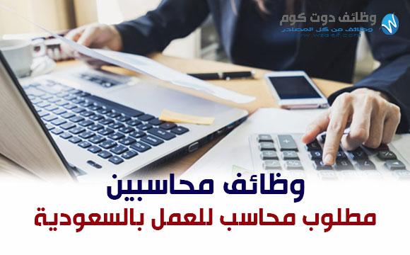 وظائف محاسبين للعمل بالمملكة العربية السعودية