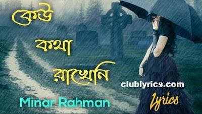 Keo kotha Rakheni Lyrics