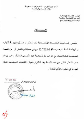 منحة وزارة الشباب و الرياضة للعيد الأضحى