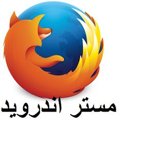 تحميل برنامج mozilla firefox فايرفوكس اخر اصدار 2020  للكمبيوتر والاندرويد والايباد كامل عربي برابط مباشر