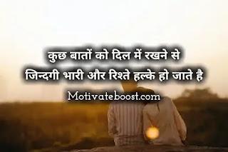 quotes on rishtey in hindi