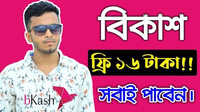 বিকাশ থেকে ১৬ টাকা ফ্রী রিচার্জ নিন সবাই পাবেন - bKash CashBack
