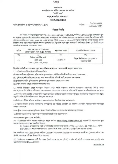 CAG Senior Accounts Clerk Job Circular