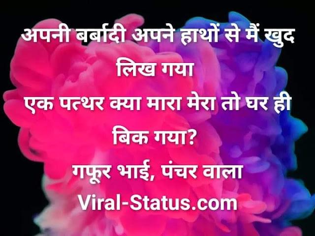 Latest Political Status #7 Quotes, Jokes, Shayari, राजनीतिक चुटकुले 2020