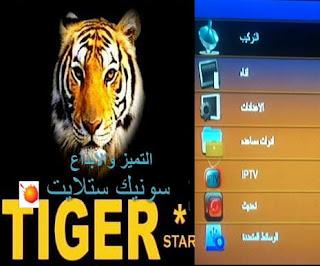 حصرى سوفت وير الاصلى tiger e99 link