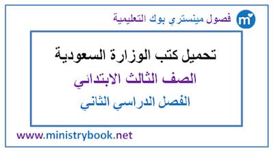 تحميل كتب الصف الثالث الابتدائي الفصل الدراسي الثاني 1438-1439-1440-1441