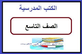 الكتب المدرسية للصف التاسع مناهج الكويت
