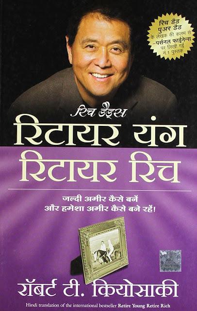 retire young retire rich ( book hindi edition ) – robert t. kiyosaki