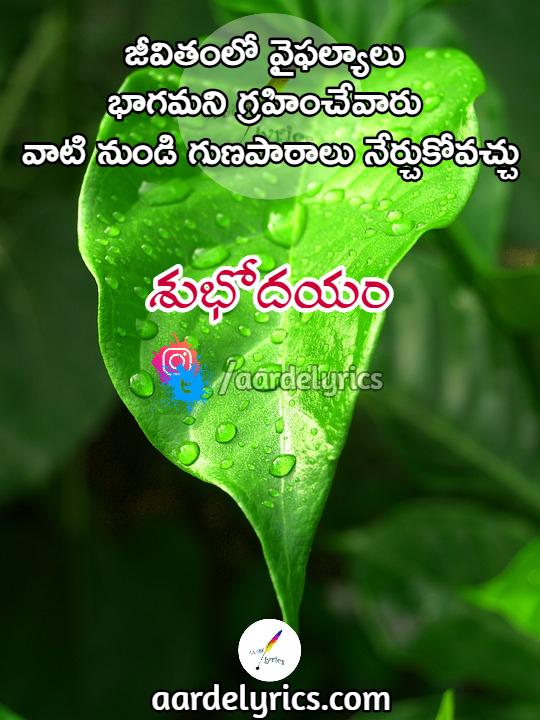 Jeevithamlo Vaipalayalu Quotes Telugu Quotes Aarde Lyrics Quotes Good Morning Aarde Lyrics