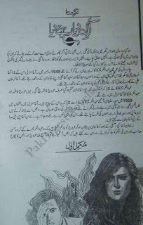 Eik Diya Rehne Dia Episode 3 By Nighat Seema Urdu Novel Free Download Pdf