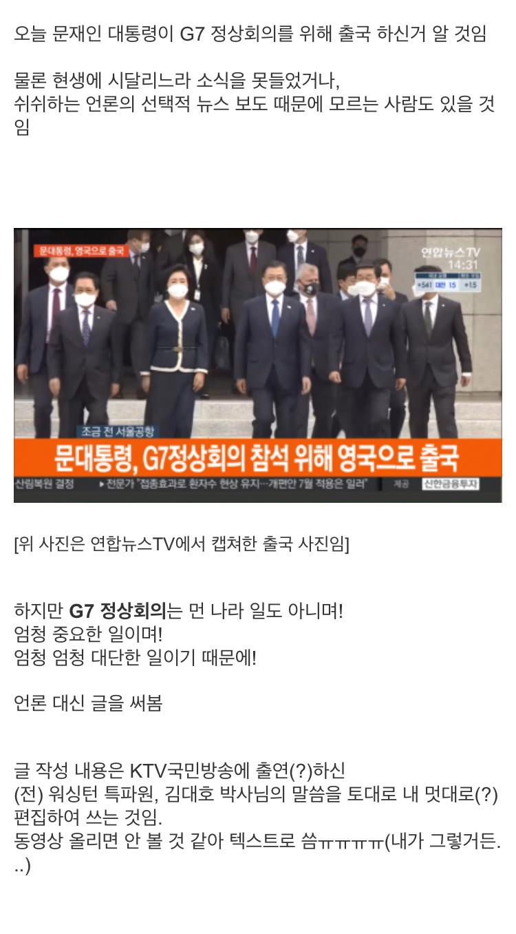 문재인 대통령 G7 정상회의 참석의 의미 - 꾸르