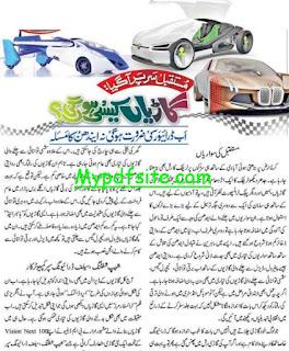 Mustaqbil Ki Gariyan Special Report