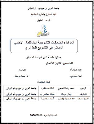 مذكرة ماستر: المزايا والضمانات التشريعية للاستثمار الأجنبي المباشر في التشريع الجزائري PDF