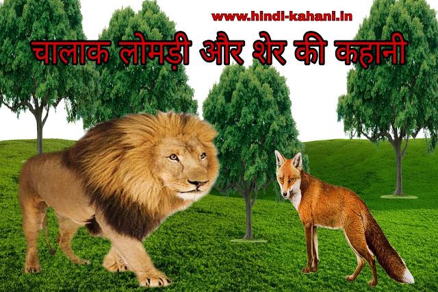 chalak lomdi aur sher ki kahani, clever fox and loin story in hindi