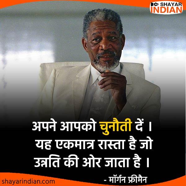 Morgan Freeman Quotes in Hindi : Chunoti, Rasta, Unnati