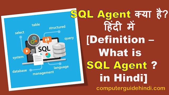 परिभाषा - SQL Agent क्या है? हिंदी में [Definition - What is SQL Agent ? in Hindi]