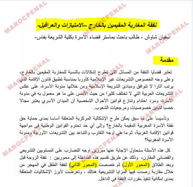 نفقة المغاربة المقيمين بالخارج  - نفقة الزوجة قبل وبعد الطلاق - نفقة الطفل في المهجر