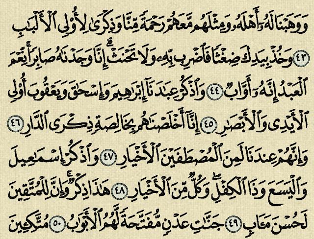 شرح وتفسير سورة ص Surah Sad (من الآية 43 إلى الآية 72)
