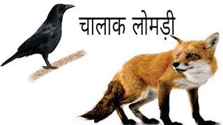 Clever fox Hindi Kahaniyan