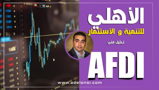 البورصة المصرية | تحليل فني سهم الأهلي للتنمية و الأستثمار 30112019