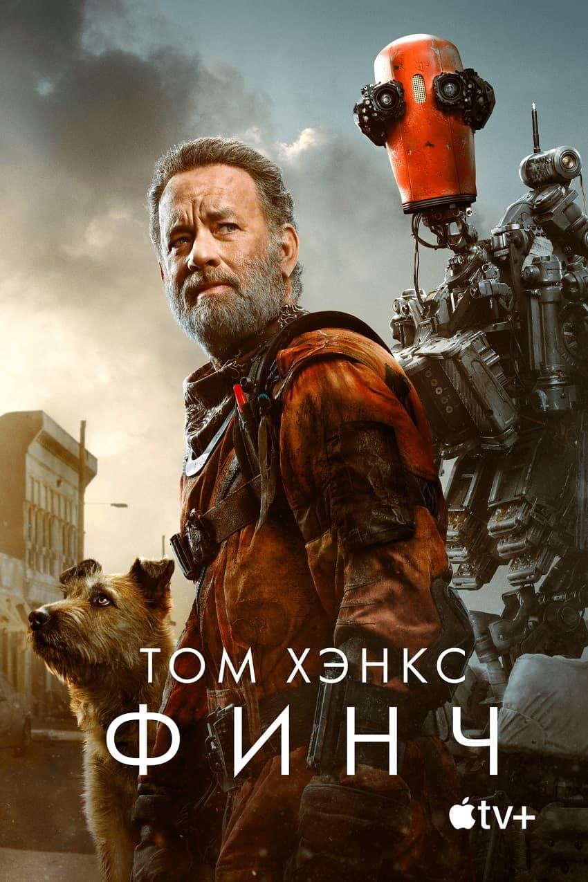 Apple TV+ показал трейлер фантастической драмы «Финч» с Томом Хэнксом в главной роли - Постер российский