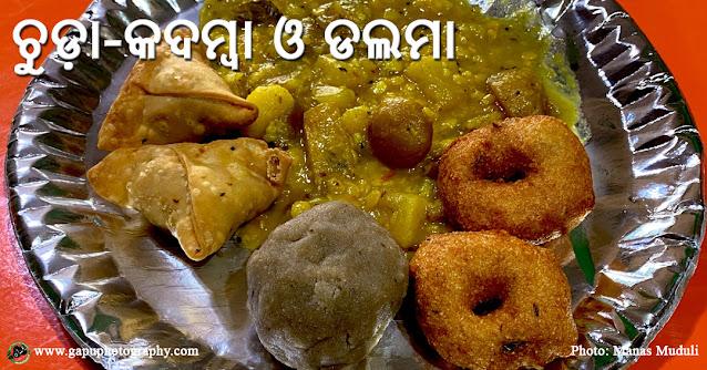 Delicious Chuda Kadma and Dalma from Puri