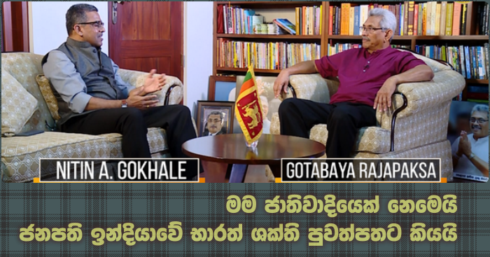 https://www.gossiplankanews.com/2019/11/bharath-shakthi-india-interview.html