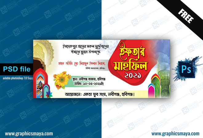 Iftar Party Banner Design Template PSD File Free Download