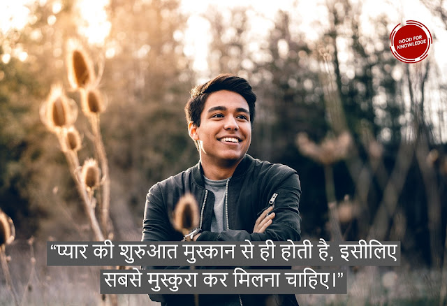 Motivational_Quotes_in_Hindi_on_Love_5