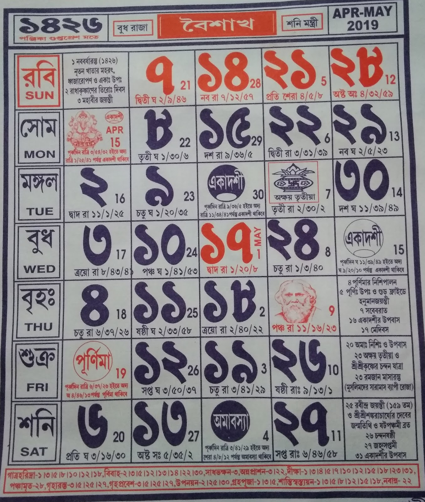Bengali Calendar 1426 (2019-2020) - West Bengal and Kolkata