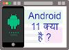 Android 11 क्या है ? पूरी जानकारी हिंदी में