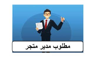 مطلوب مدير متجر