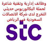 وظائف إدارية وتقنية شاغرة لحملة البكالوريوس حديثي التخرج لدى شركة الاتصالات السعودية في الرياض تعلن شركة الاتصالات السعودية, عن توفر وظائف إدارية وتقنية شاغرة لحملة البكالوريوس حديثي التخرج, للعمل لديها في الرياض وذلك للوظائف التالية: 1- محلل أعمال  Business Analyst المؤهل العلمي: بكالوريوس أو ماجستير تقنية معلومات، نظم معلومات إدارية، هندسة اتصالات لاسلكية أو ما يعادلهم الخبرة: حديث التخرج, أو بخبرة لا تزيد عن سنتين أن يجيد اللغة الإنجليزية كتابة ومحادثة أن يجيد مهارات الحاسب الآلي والأوفيس أن يكون المتقدم للوظيفة سعودي الجنسية 2- محلل تطوير أعمال   Business Development Analyst المؤهل العلمي: بكالوريوس إدارة أعمال الخبرة: حديث التخرج, أو بخبرة لا تزيد عن سنتين أن يجيد اللغة الإنجليزية كتابة ومحادثة أن يجيد مهارات الحاسب الآلي والأوفيس أن يكون المتقدم للوظيفة سعودي الجنسية 3- مطور حلول تقنية المعلومات والاتصالات   ICT Solutions Developer المؤهل العلمي: بكالوريوس هندسة اتصالات، هندسة حاسب، هندسة اتصالات لاسلكية أو ما يعادلهم الخبرة: حديث التخرج, أو بخبرة لا تزيد عن سنتين أن يجيد اللغة الإنجليزية كتابة ومحادثة أن يجيد مهارات الحاسب الآلي والأوفيس أن يكون المتقدم للوظيفة سعودي الجنسية للتـقـدم لأيٍّ من الـوظـائـف أعـلاه اضـغـط عـلـى الـرابـط هنـا     اشترك الآن     أنشئ سيرتك الذاتية    شاهد أيضاً وظائف الرياض   وظائف جدة    وظائف الدمام      وظائف شركات    وظائف إدارية                           أعلن عن وظيفة جديدة من هنا لمشاهدة المزيد من الوظائف قم بالعودة إلى الصفحة الرئيسية قم أيضاً بالاطّلاع على المزيد من الوظائف مهندسين وتقنيين   محاسبة وإدارة أعمال وتسويق   التعليم والبرامج التعليمية   كافة التخصصات الطبية   محامون وقضاة ومستشارون قانونيون   مبرمجو كمبيوتر وجرافيك ورسامون   موظفين وإداريين   فنيي حرف وعمال     شاهد يومياً عبر موقعنا وظائف تسويق في الرياض وظائف شركات الرياض ابحث عن عمل في جدة وظائف المملكة وظائف للسعوديين في الرياض وظائف حكومية في السعودية اعلانات وظائف في السعودية وظائف اليوم في الرياض وظائف في السعودية للاجانب وظائف في السعودية جدة وظائف الرياض وظائف اليوم وظيفة كوم وظائف حكومية وظائف شركات توظيف السعودية
