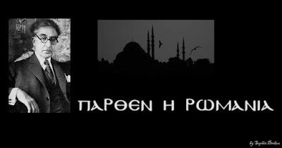 parthen_romania«S.Drekou»aenai-EpAnastasi.kavafis