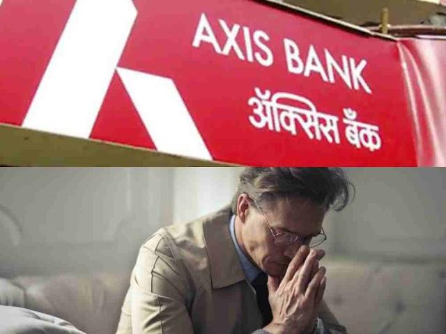 अॅक्सिस बँकेच्या खात्यात एवढे पैसे नसल्या तर बसणार दंड