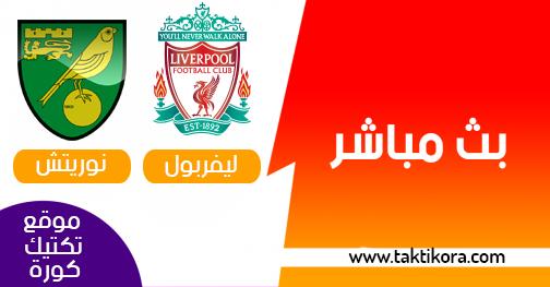 مشاهدة مباراة ليفربول ونوريتش سيتي بث مباشر 09-08-2019 الدوري الانجليزي