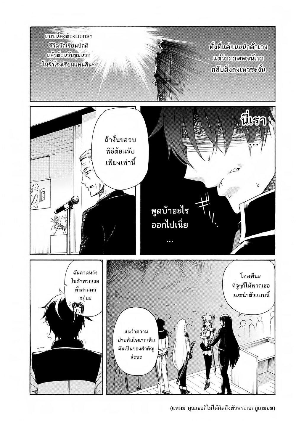 อ่านการ์ตูน Ichioku-nen Button o Renda Shita Ore wa Kizuitara Saikyou ni Natteita ตอนที่ 4 หน้าที่ 29