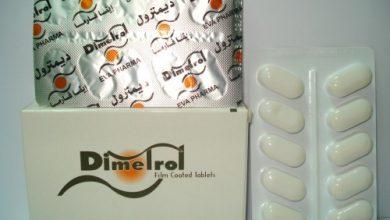 سعر ودواعي استعمال دواء ديميترول Dimetrol لعلاج الدوسنتاريا