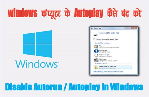 disable-autoplay-in-windows