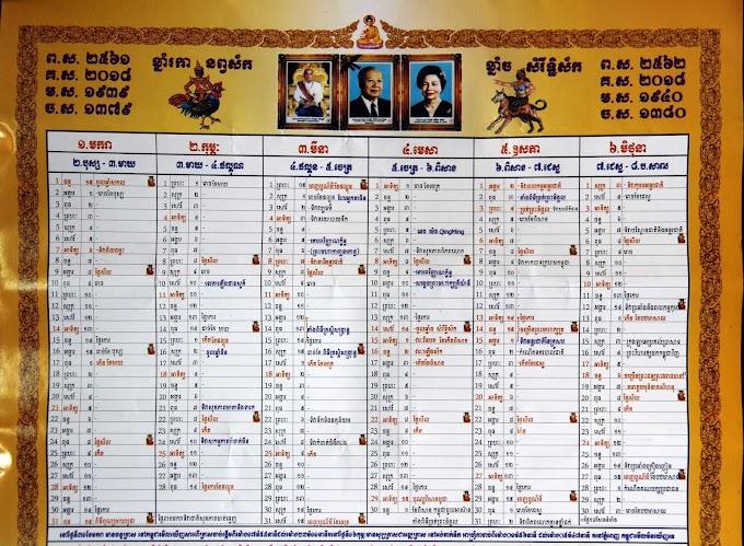 Cambodia Calendar 2018