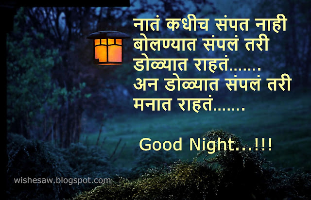 Good Night Messages in Marathi