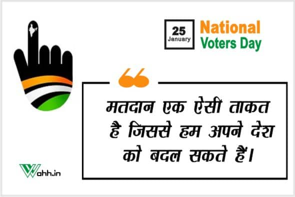 National Voters Day Status Hind