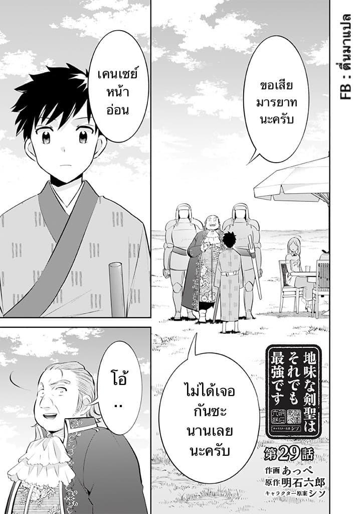 Jimi na Kensei wa Sore Demo Saikyou desu ตอนที่ 29