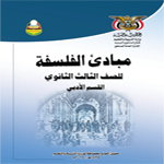 تحميل كتب منهج صف ثالث ثانوي ادبي اليمن Download books third class secondary Yemen pdf %25D9%2585%25D8%25A8%25D8%25A7%25D8%25AF%25D9%2589%25D8%25A1%2B%25D8%25B9%25D9%2584%25D9%2585%2B%25D8%25A7%25D9%2584%25D9%2581%25D9%2584%25D8%25B3%25D9%2581%25D8%25A9