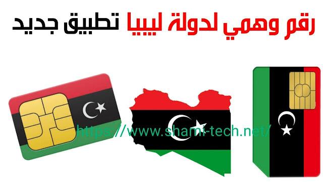 رقم وهمي لدولة ليبيا لتفعيل جميع تطبيقات التواصل الاجتماعي